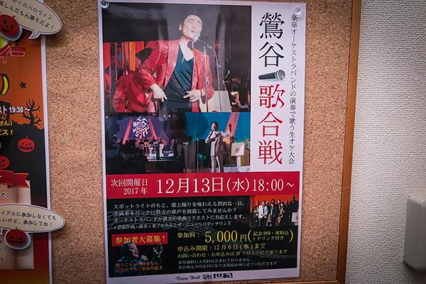鶯谷駅界隈_e0076761_22323380.jpg