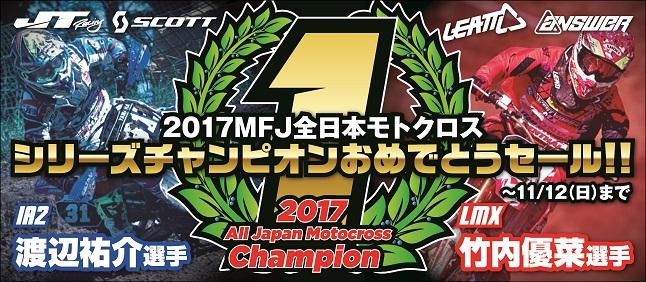 シリーズチャンピオンおめでとうセール開催中です♪_f0062361_12193978.jpg