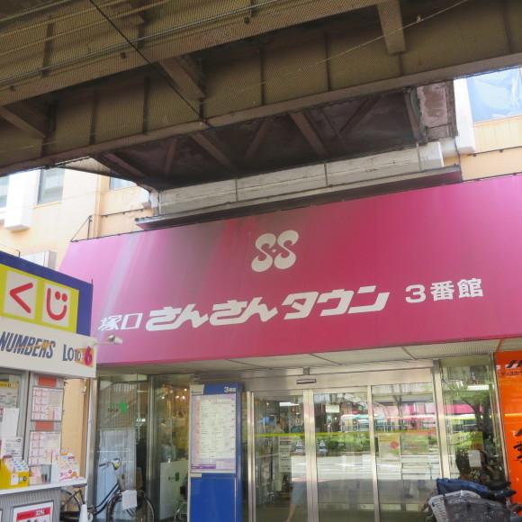 おもてたんとちゃう 尼崎市にて_c0001670_20483750.jpg