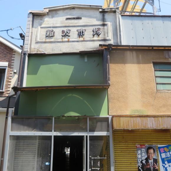 おもてたんとちゃう 尼崎市にて_c0001670_20561907.jpg