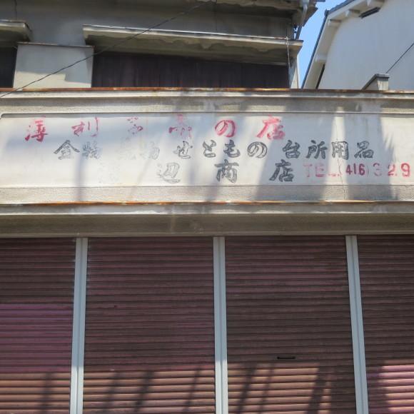 おもてたんとちゃう 尼崎市にて_c0001670_20571793.jpg