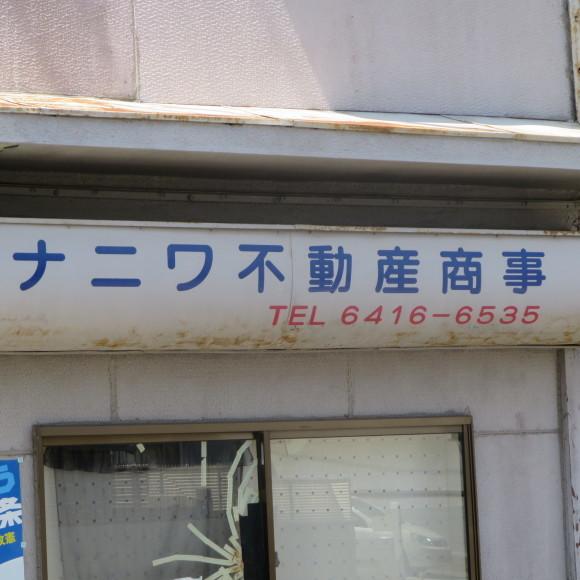 おもてたんとちゃう 尼崎市にて_c0001670_21005547.jpg