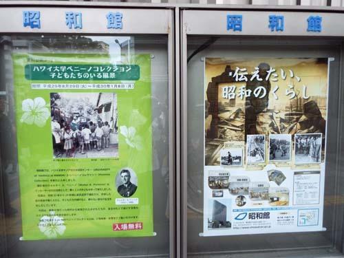 ぐるっとパスNo.11 昭和館とシルクロード展まで見たこと_f0211178_18043992.jpg