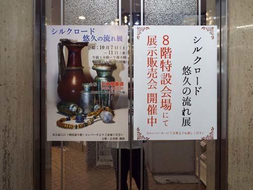 ぐるっとパスNo.11 昭和館とシルクロード展まで見たこと_f0211178_18053094.jpg