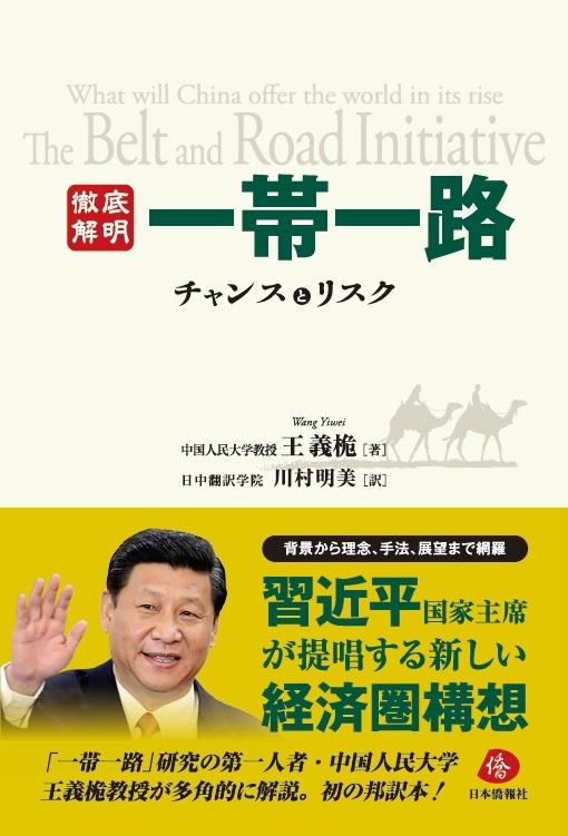 【特別転載】第58回SGRAフォーラム「アジアを結ぶ?『一帯一路』の地政学」へのお誘い_d0027795_10382748.jpg