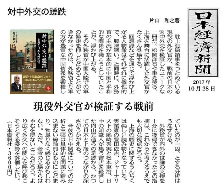 日本経済新聞、『対中外交の蹉跌―上海と日本人外交官』の書評を掲載_d0027795_12523283.jpg