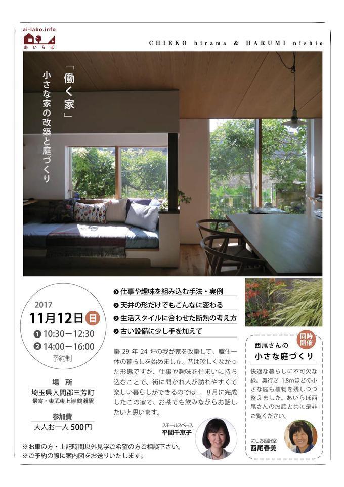 イベントのお知らせ:「働く家」~小さな家の改築と庭づくり~_c0124100_18400752.jpg