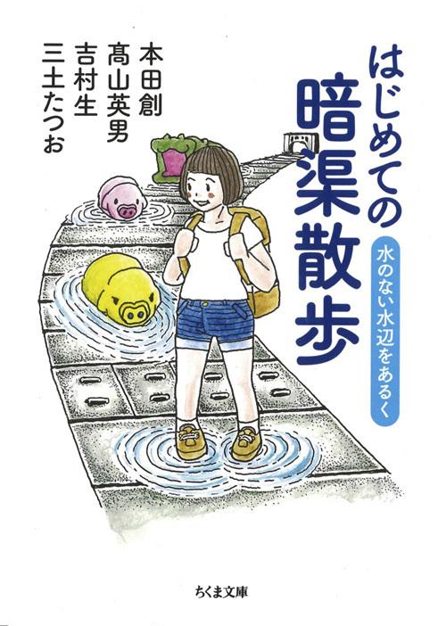 11/7更新【お知らせ】「はじめての暗渠散歩ー水のない水辺をあるく」を刊行します。_c0163001_21280564.jpg