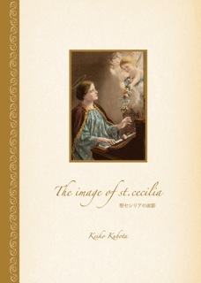 The image of St. Cecilia    〜 聖セシリアの面影 〜 11/18~26_c0203401_10421547.jpeg