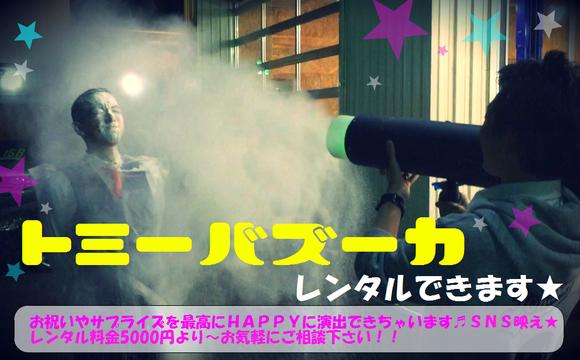 10月31日 ひとログTueヽ( 'ω' )ノ マクラーレン・GTR?!スーパーカーがTOMMYにやってきた!_b0127002_16492825.jpg