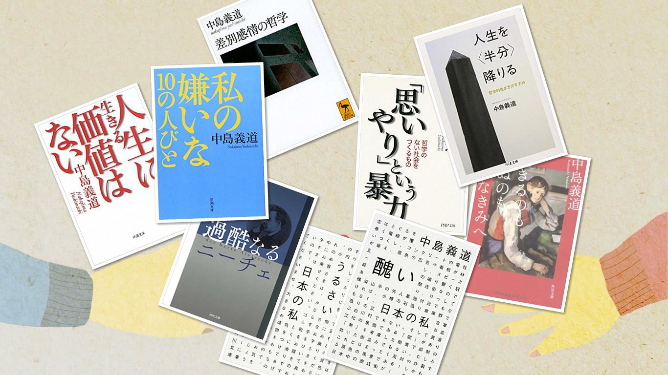 中島義道さんトーク「差別感情を哲学する」を開催します_d0116009_12122802.jpg