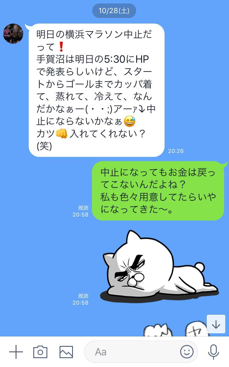 手賀沼エコマラソン_f0296312_22432853.jpg