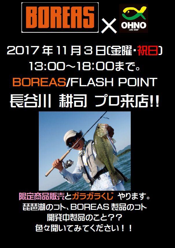 [イベント]BOREAS 長谷川耕司プロ来店イベント。_a0153216_10535434.jpg