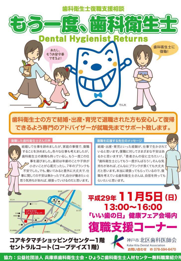 歯科衛生士復職支援_a0112220_17524512.jpg