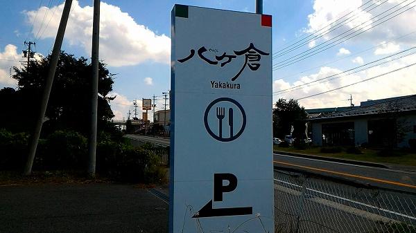 カフェレストラン八ヶ倉_d0035921_15523268.jpg