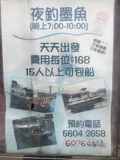 アメリカのCNNトラベルにも選ばれた、干潮時は歩いて渡れる西貢・橋頭洲☆A Boat Trip To Sharp Island in Sai Kung_f0371533_18163329.jpg