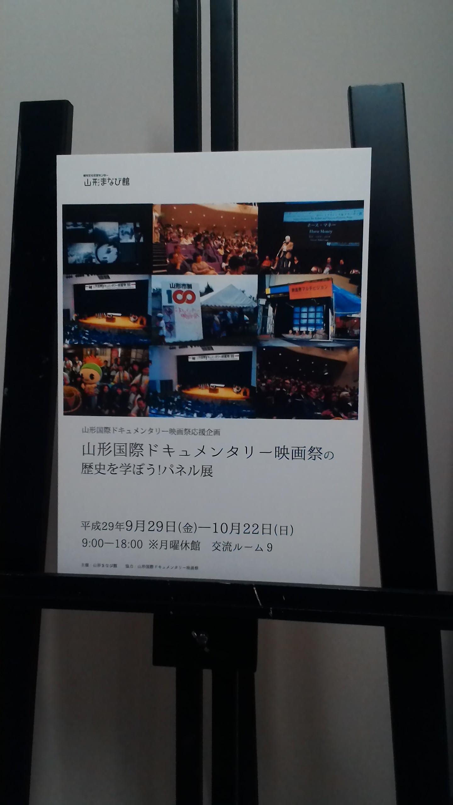 ヤマガタ2017☆_c0153150_14544081.jpg