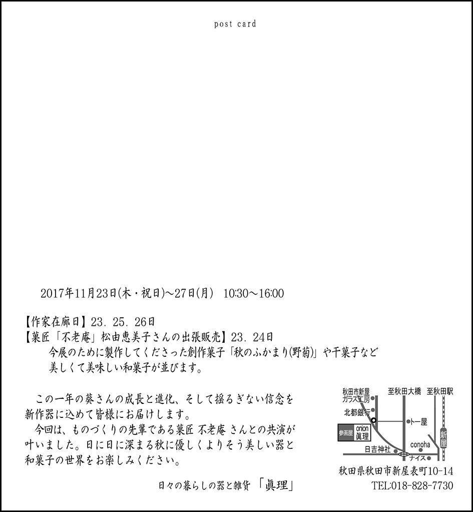 渡邊葵作陶展_a0233551_14580509.jpg