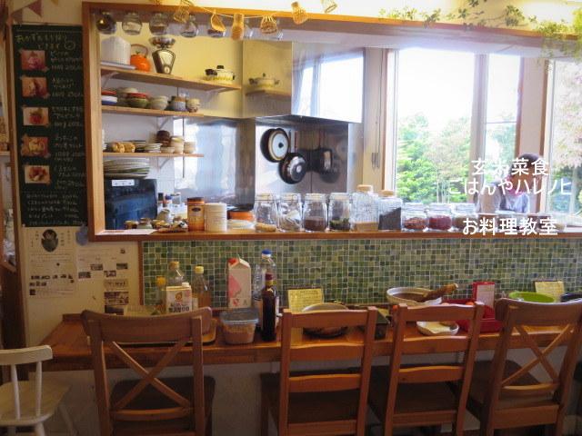 玄米菜食ごはんや ハレノヒ * カフェのお料理教室 @佐久_f0236260_23232002.jpg