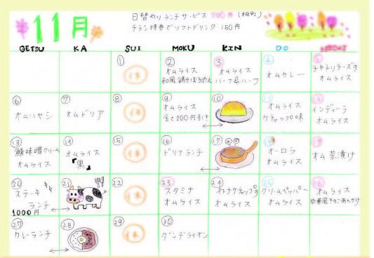 11月のお知らせ_b0129362_21155371.jpg