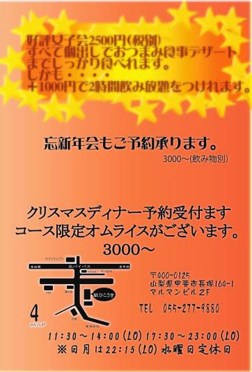 11月のお知らせ_b0129362_21160786.jpg