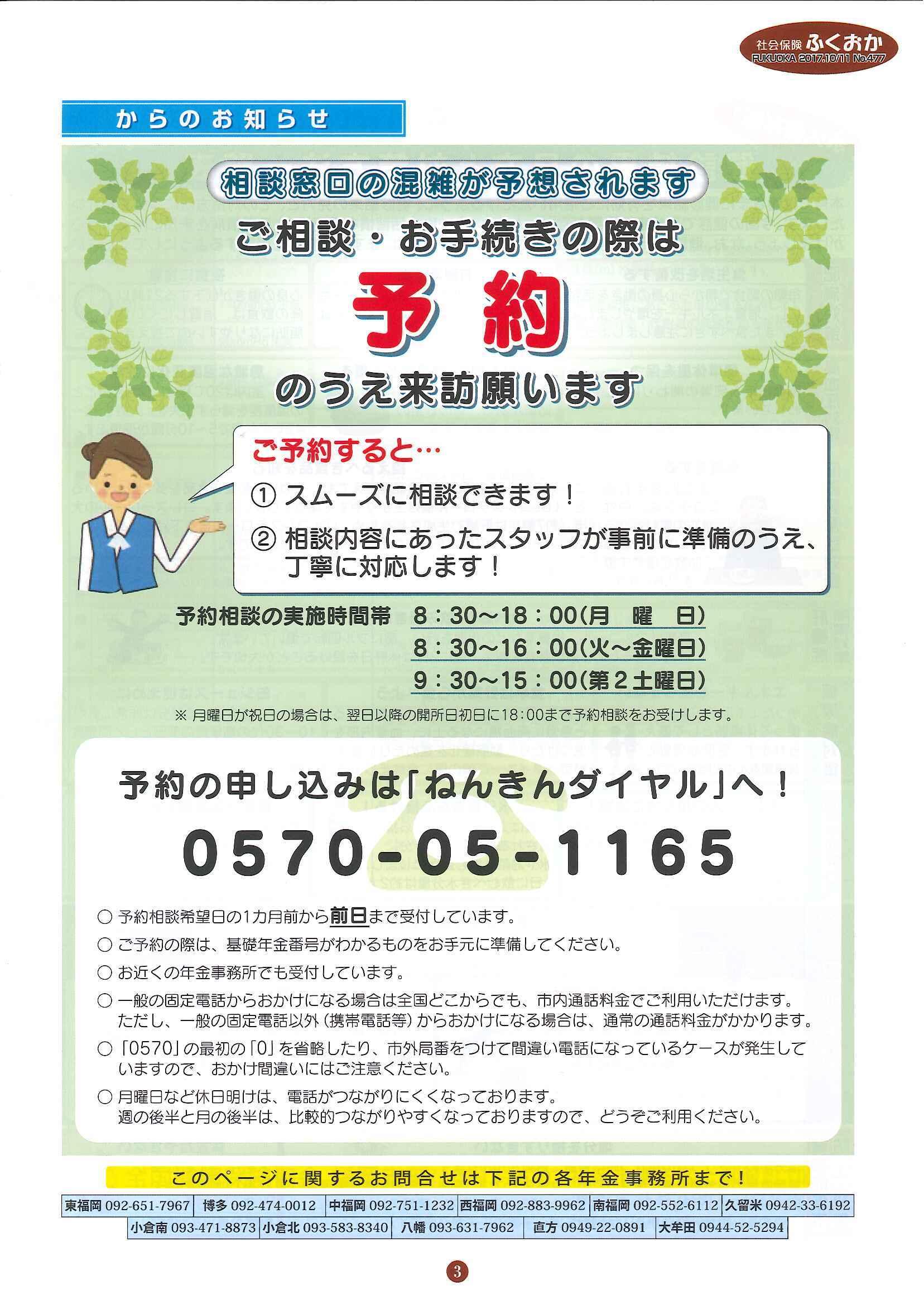 社会保険 ふくおか 2017年10・11月号_f0120774_12321875.jpg