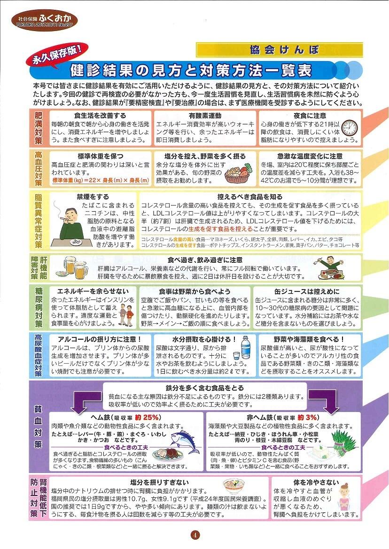 社会保険 ふくおか 2017年10・11月号_f0120774_12322830.jpg