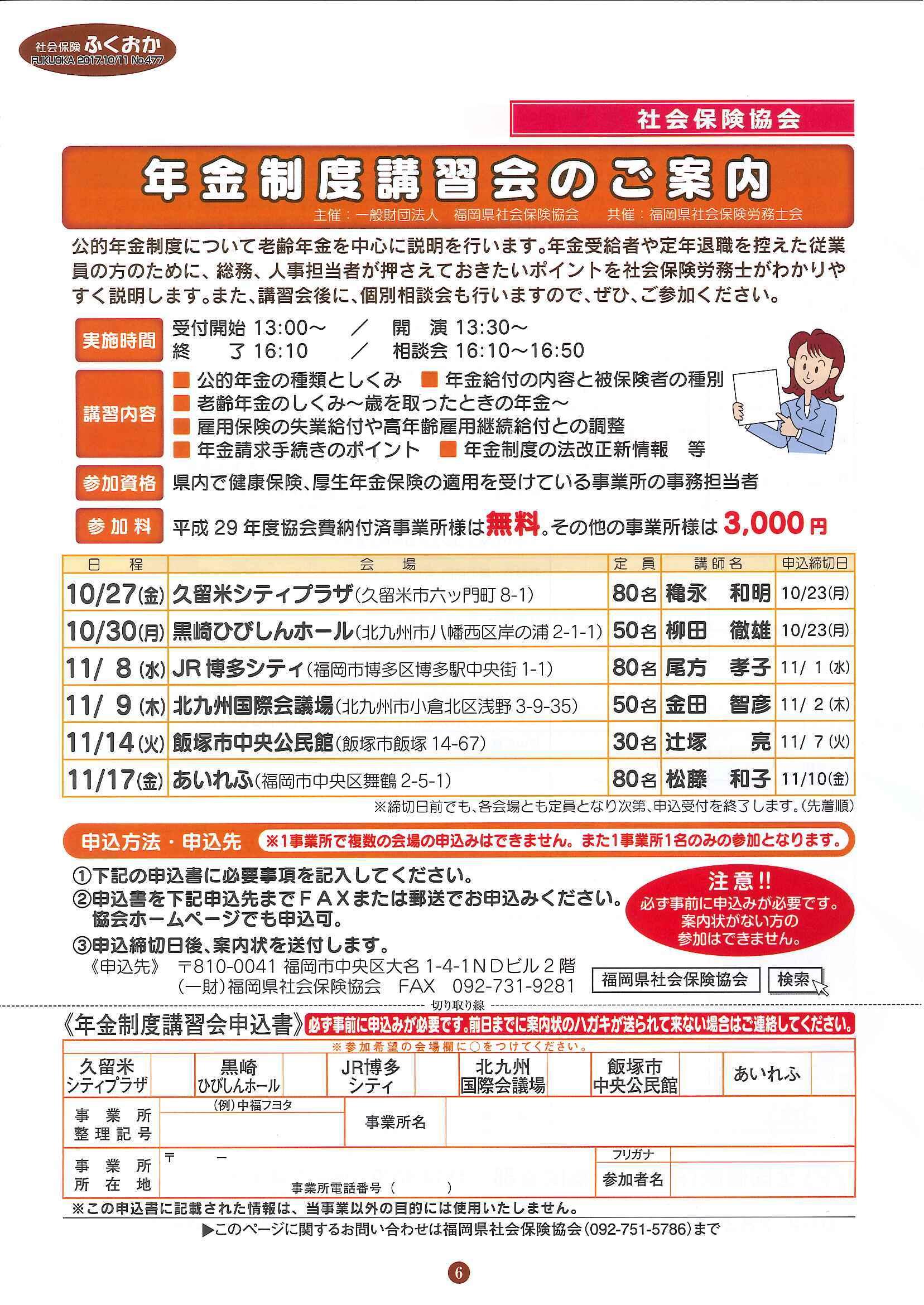 社会保険 ふくおか 2017年10・11月号_f0120774_12325333.jpg