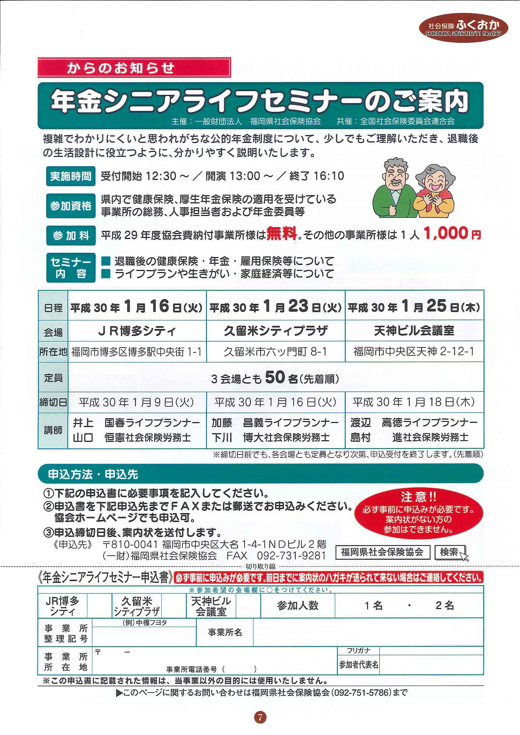 社会保険 ふくおか 2017年10・11月号_f0120774_12330753.jpg