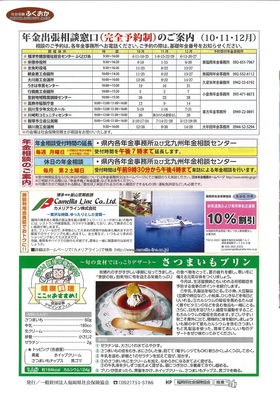 社会保険 ふくおか 2017年10・11月号_f0120774_12331778.jpg