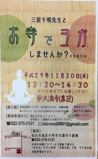 お寺で ヨガ のお知らせ vol.1_a0274383_08250116.jpg