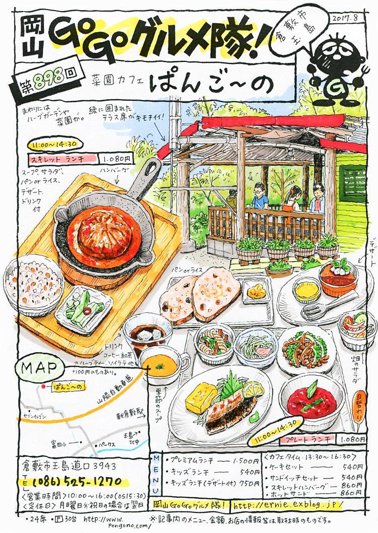 菜園カフェ ぱんご〜の_d0118987_09345261.jpg