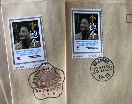 日中国交正常化45周年記念『李徳全』オリジナル切手発売された_d0027795_10275991.jpg