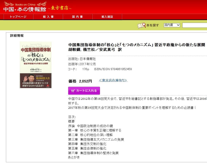 第19回党大会で決定される中国新体制の重要ポイントを理解するための必読書!東方書店サイト掲載_d0027795_12464386.jpg