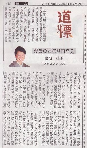愛媛新聞 10月22日 朝刊_c0101406_20033969.jpg