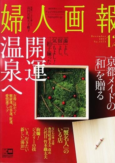 『婦人画報』 12月号_c0101406_20132689.jpg