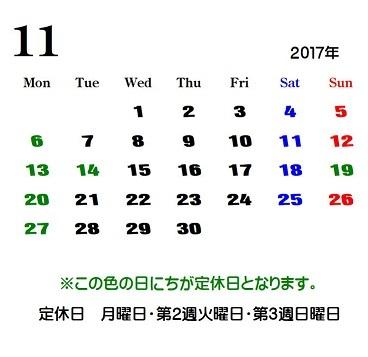 2017年11月の定休日です。_e0131611_14234182.jpg