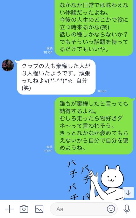 手賀沼エコマラソン_f0296312_00072478.jpg