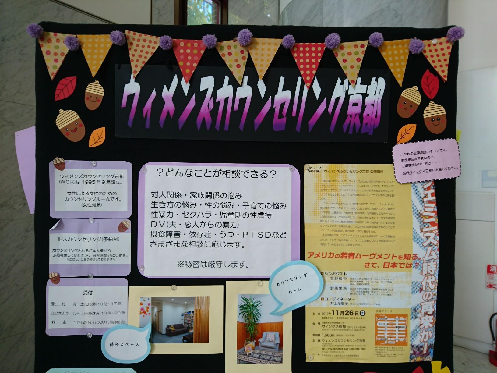 「パープル月間」@ウィングス京都に参加しています☆_f0068517_16500256.jpg