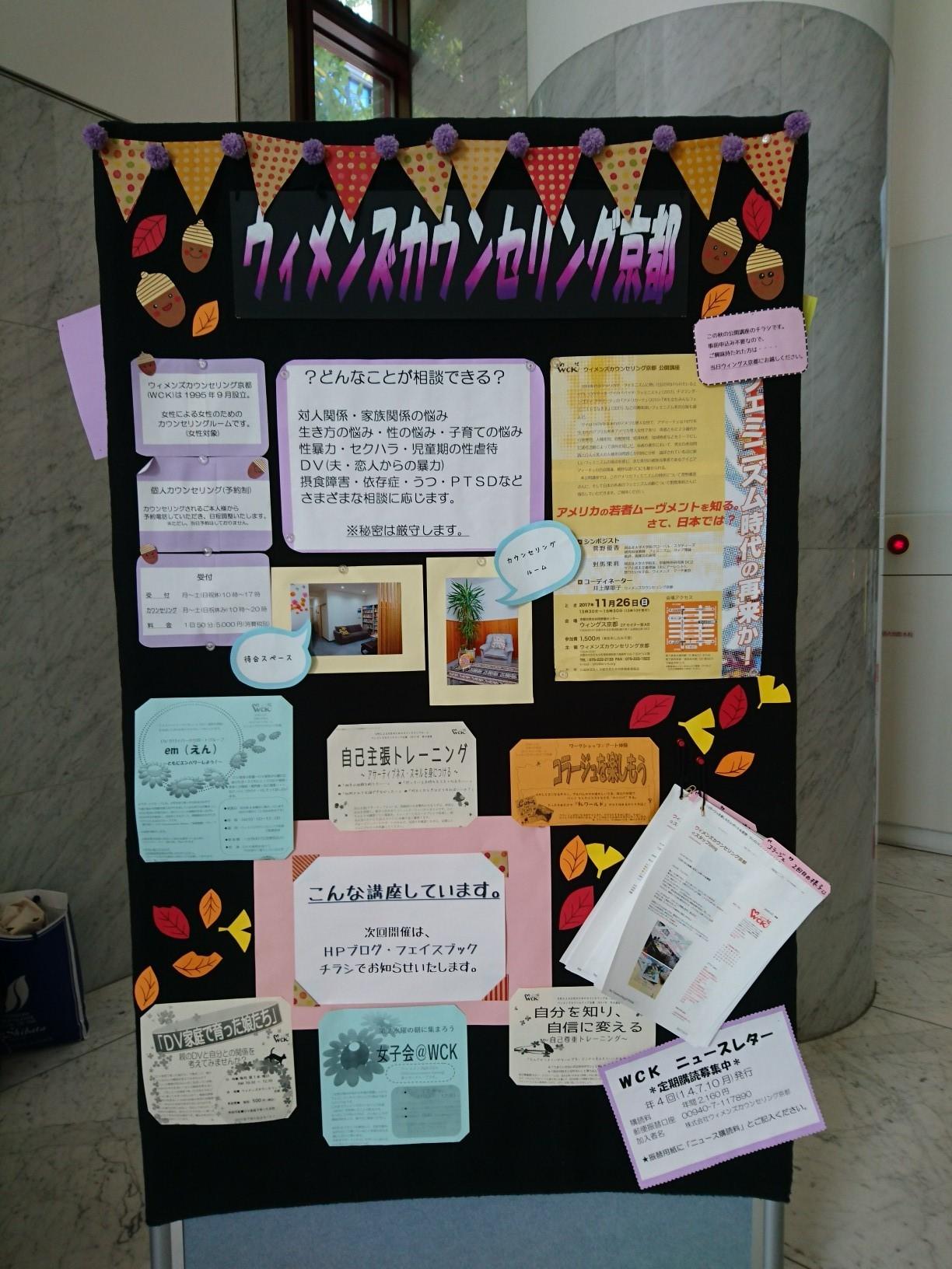「パープル月間」@ウィングス京都に参加しています☆_f0068517_16500617.jpg