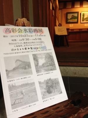 第3回高彩会水彩画展(屋根裏ギャラリー)_e0135219_13274848.jpg