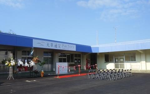 天草通宝Factory 開所式_e0184224_11190678.jpg