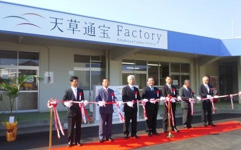 天草通宝Factory 開所式_e0184224_11194476.jpg