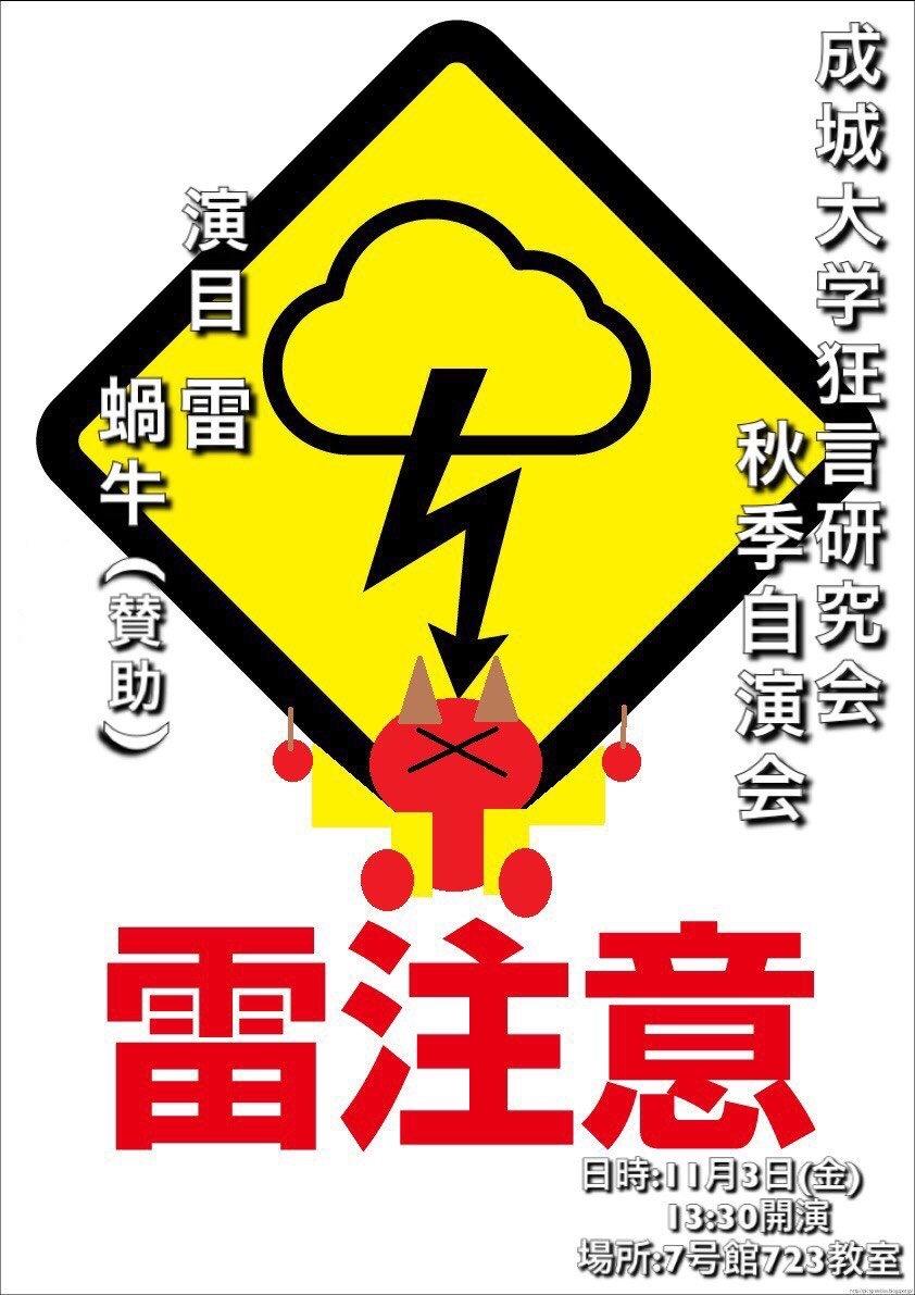 【出演します】成城大学狂言研究会自演会_c0064941_00231749.jpg