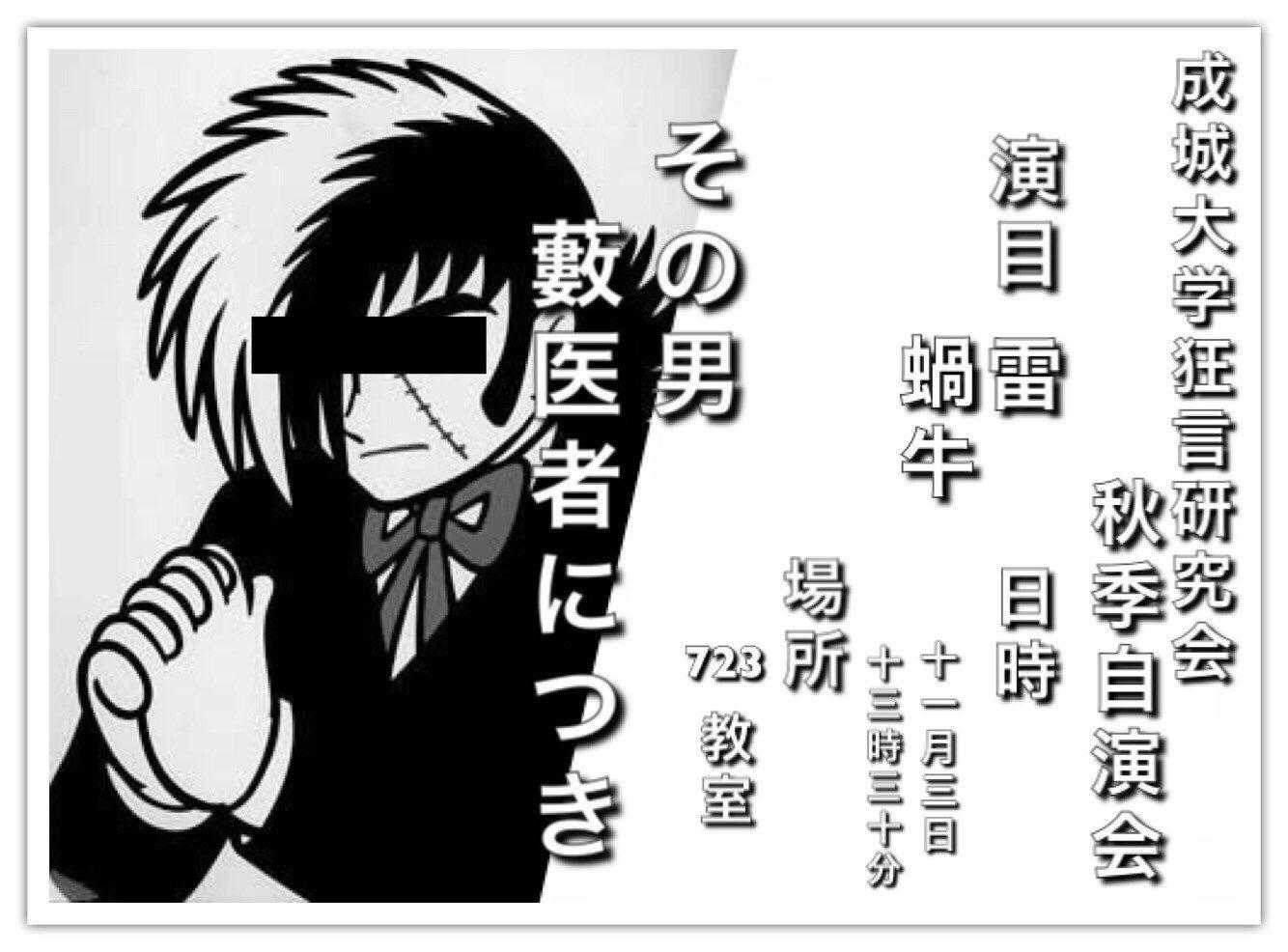 【出演します】成城大学狂言研究会自演会_c0064941_00233505.jpg