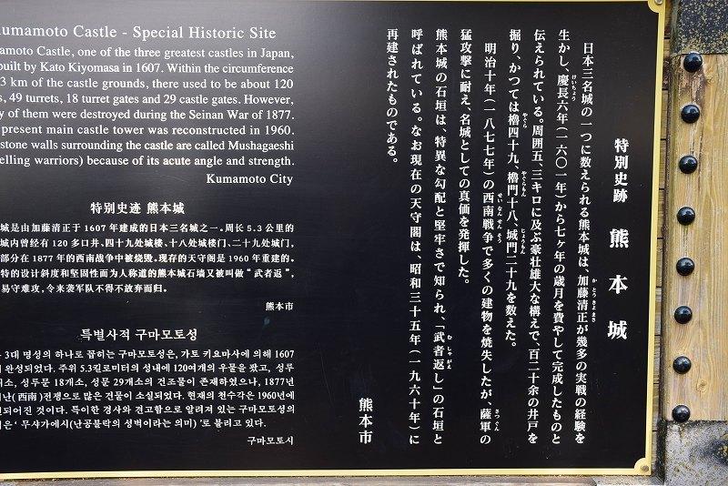 天下の名城『熊本城』と加藤清正の仕掛け20151031_e0237645_23204143.jpg