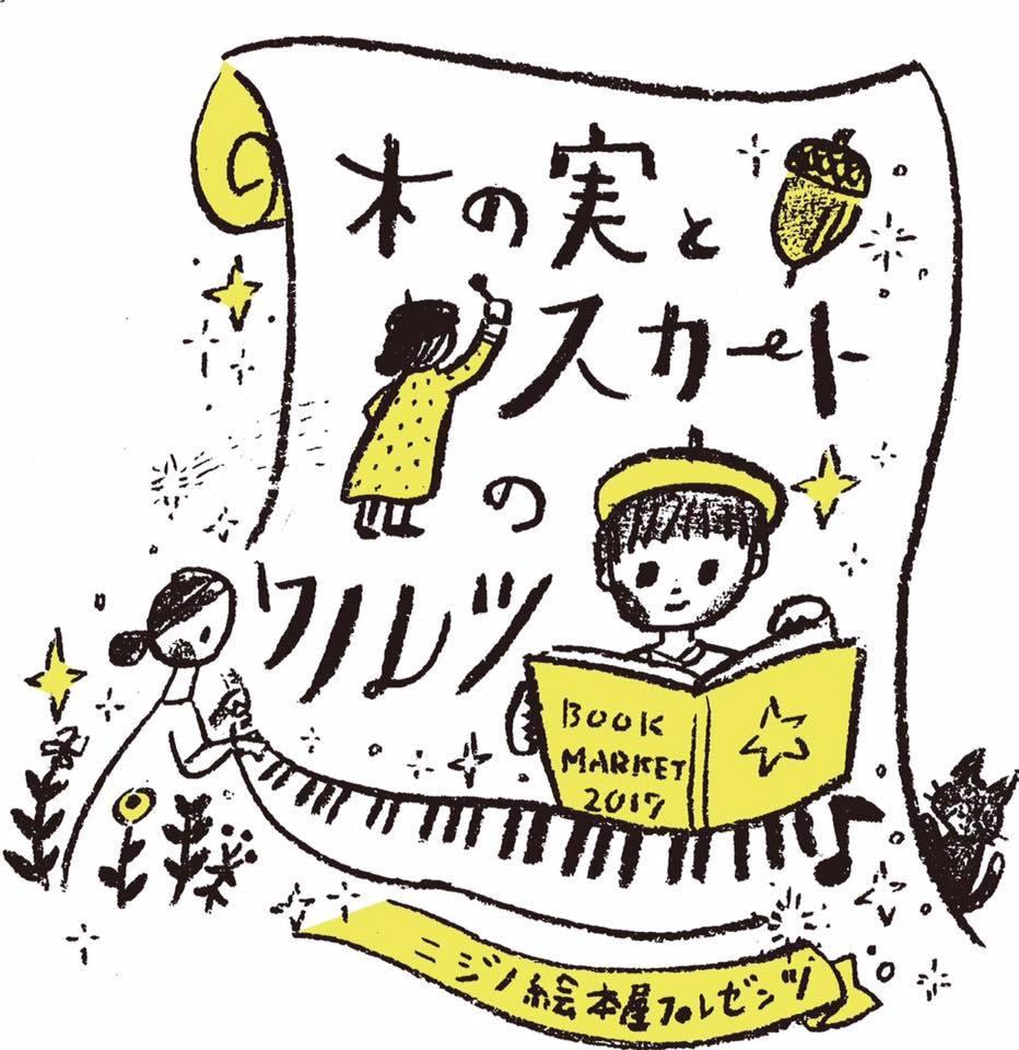 東京ブックマーケット2017_c0112672_15350393.jpg