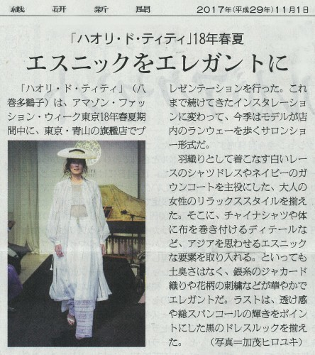 繊研新聞に掲載されました✨_a0138976_16260986.jpg