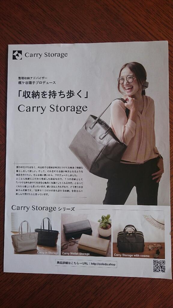 【梶ケ谷陽子さんのbagとやせる収納】_e0253188_10025913.jpg