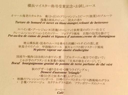 今年最後の古希祝い@横濱_b0210699_22213343.jpeg